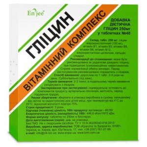 Глицин комплекс  диет. добавка блистер уп тб 250 мг 40 шт