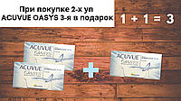 Acuvue Oasys with hydraclear plus 2уп+1уп в Подарок