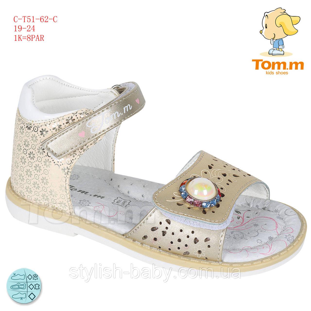 Дитяче літнє взуття оптом. Дитячі босоніжки бренду Tom.m для дівчаток (рр. з 19 по 24)