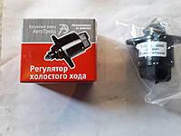 Регулятор холостого Хода ВАЗ, ЗАЗ 2112-1148300