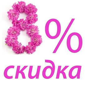 СКИДКА - 8% на ВСЁ !!!