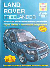 LAND ROVER   FREELANDER   Модели 10/2003-10/2006 гг.  Haynes Ремонт и техническое обслуживание