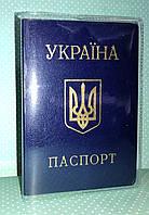 Обкладинка прозора ПВХ 250мкр для великого паспорта