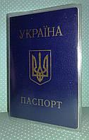 Обложка ПВХ прозрачная 150мкр для большого паспорта