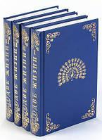 К. Е. Антарова «Две жизни. В 3 частях (комплект из 4 книг)»