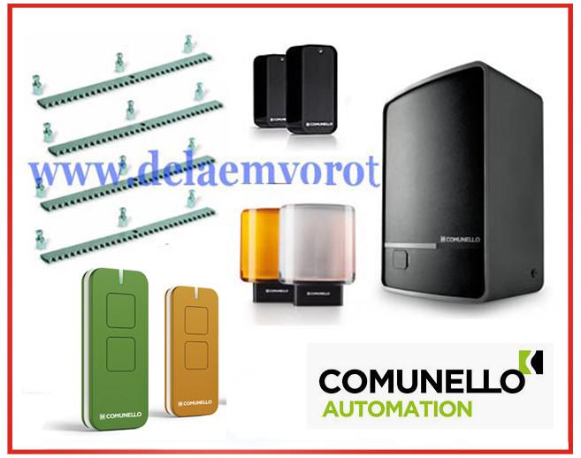 Comunello FORT-500 KIT. Комплект автоматики для откатных ворот.