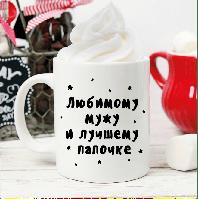 Чашка.Чашки с надписью. Чашка папе. Чашка мужу. Лучшему мужу и лучшему папочке