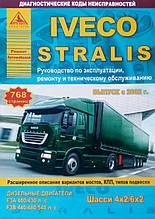 IVECO STRALIS  Модели с 2002 года  Руководство по эксплуатации, техническому обслуживанию и ремонту