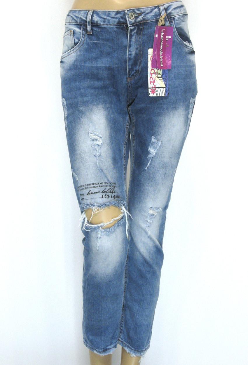 Рвані джинси бойфренд розпродаж