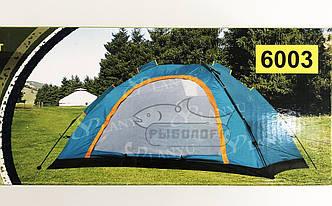 Палатка туристическая Lanyu 6003 2-х местная