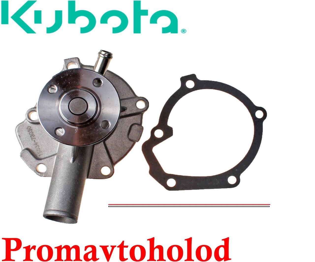 15534-73030, Насос водяной Kubota D850, D950 ℗