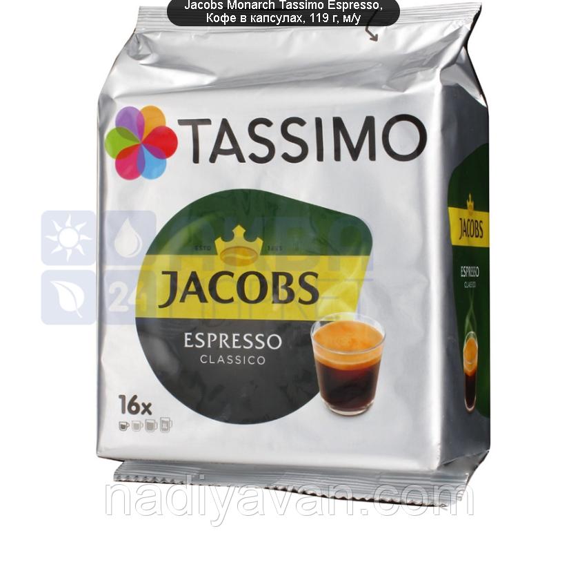 Кофе в капсулах Jacobs Monarch Tassimo Espresso, 119 г.
