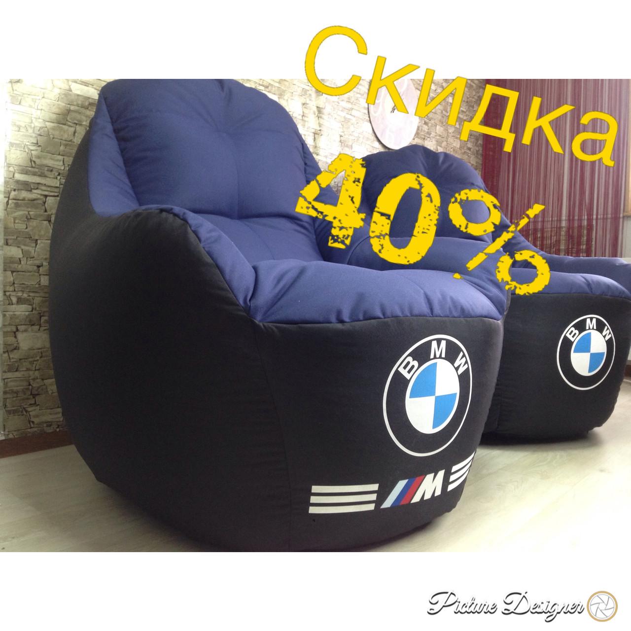 Кресло мешок, бескаркасное кресло, мягкий пуф,BMW,  кресло BOSS ХХЛ, Производство