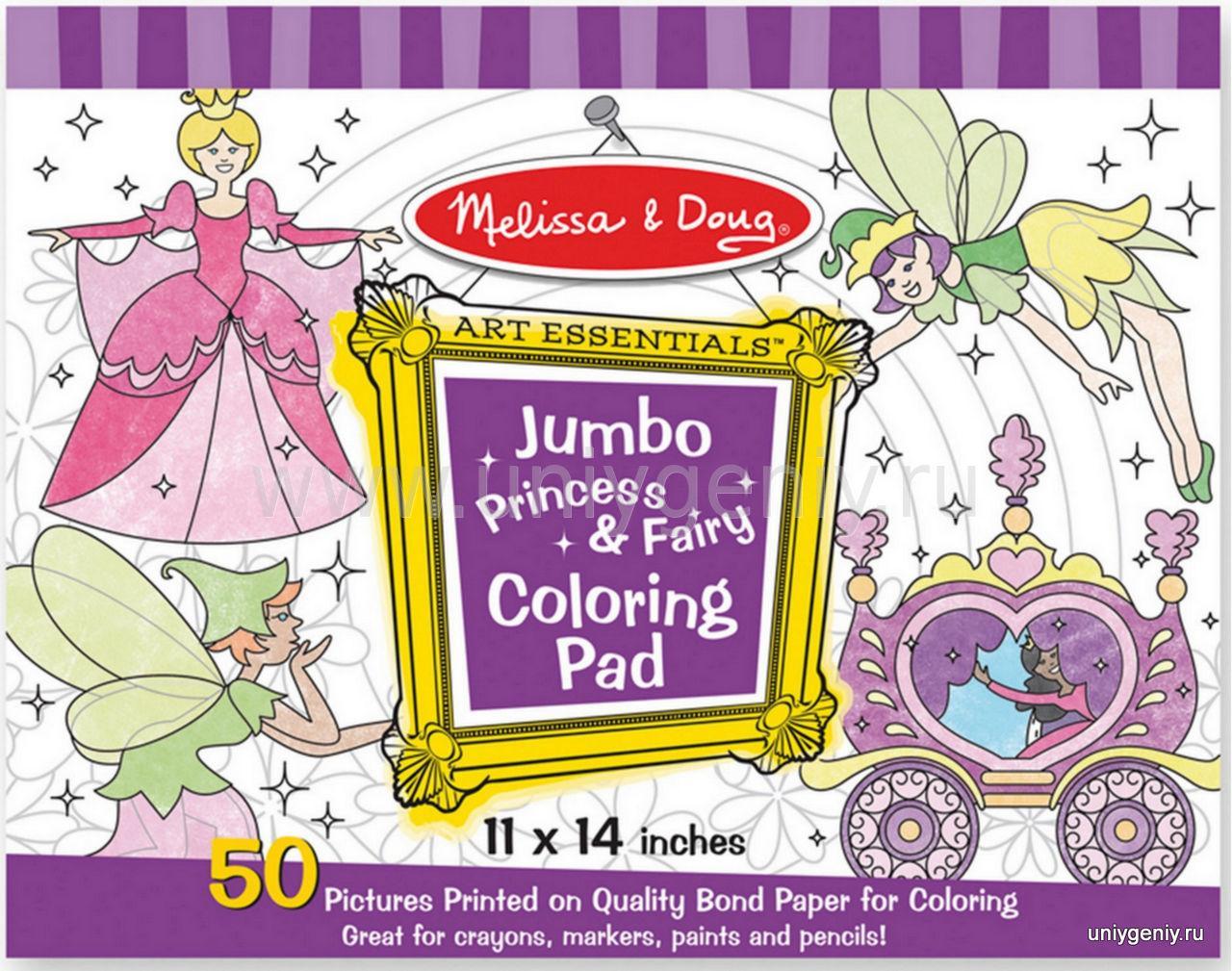 Набор раскрасок Принцесса и фея Melissa & Doug (MD4263)