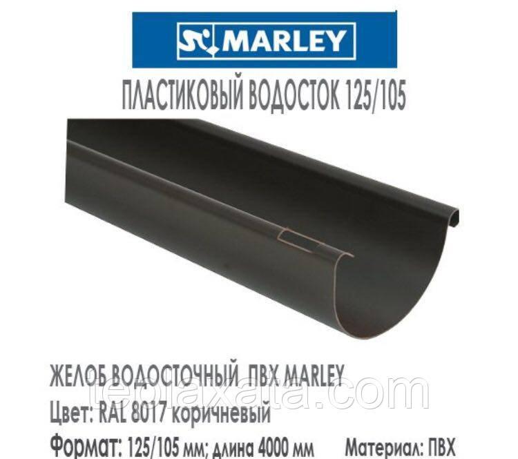MARLEY Континетналь 125/105 Желоб 125 мм (4 м) коричневый