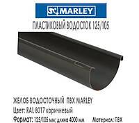 MARLEY Континетналь 125/105 Желоб 125 мм (4 м) коричневый, фото 1