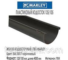 MARLEY Континетналь 125/105 Желоб 125 мм (3 м) коричневый