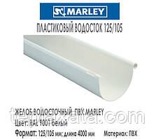 MARLEY Континетналь 125/105 Желоб 125 мм (3 м) белый