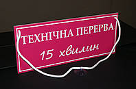 "Табличка ""технічна перерва"" фуксия + белый, фото 1"