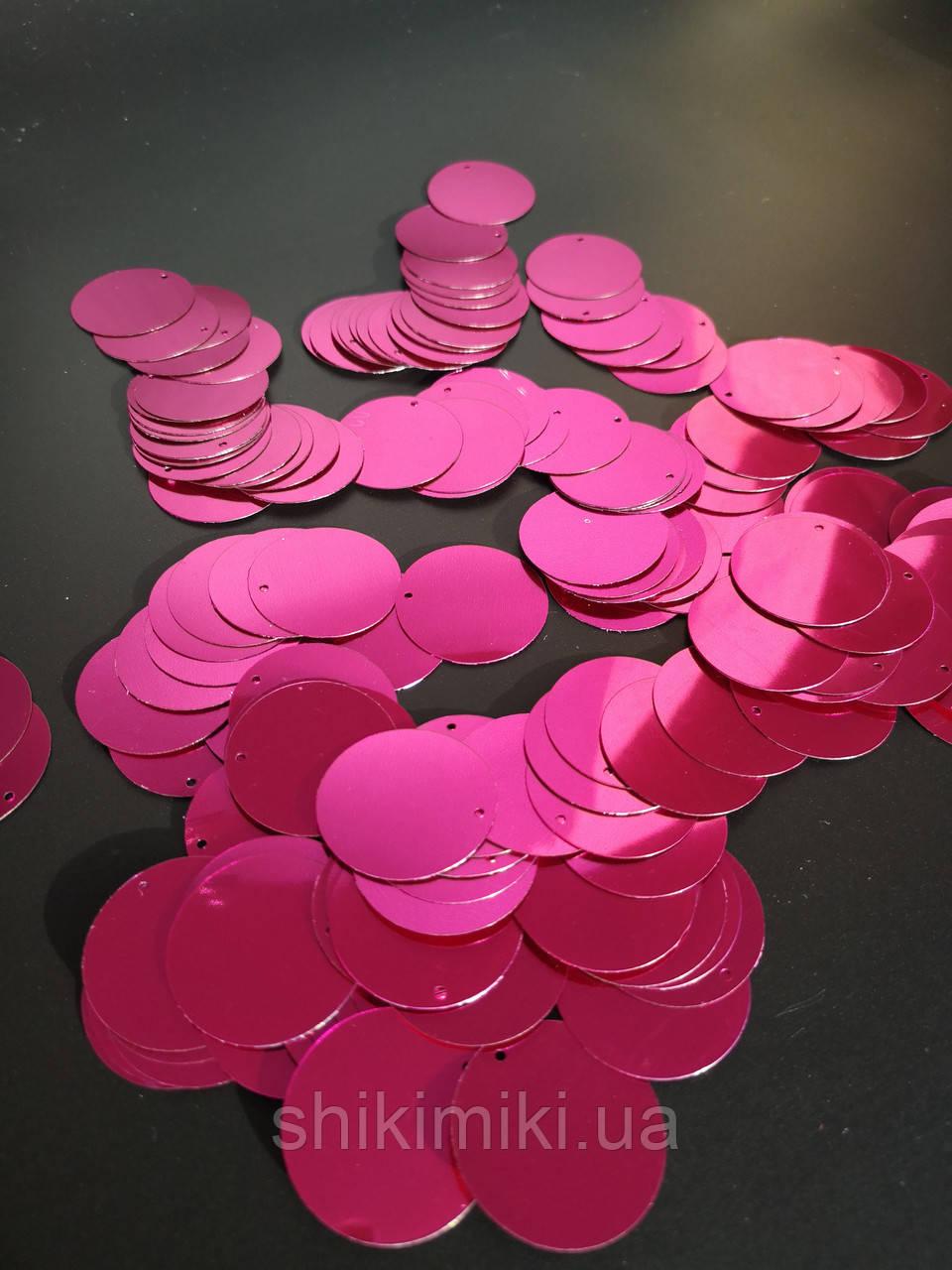 Пайетки сумочные 30 мм, цвет малиновый
