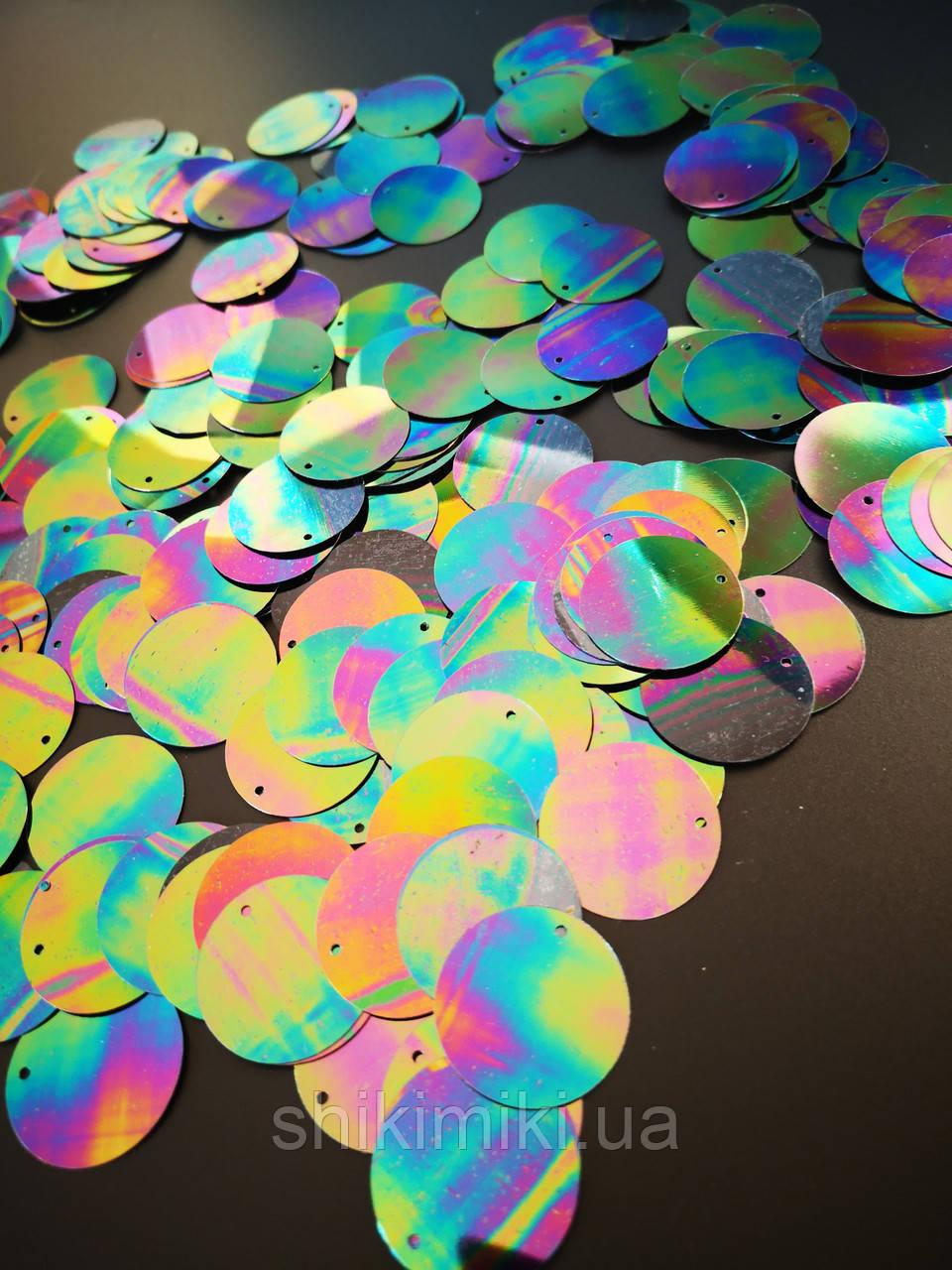 Пайетки сумочные 30 мм, цвет радужный