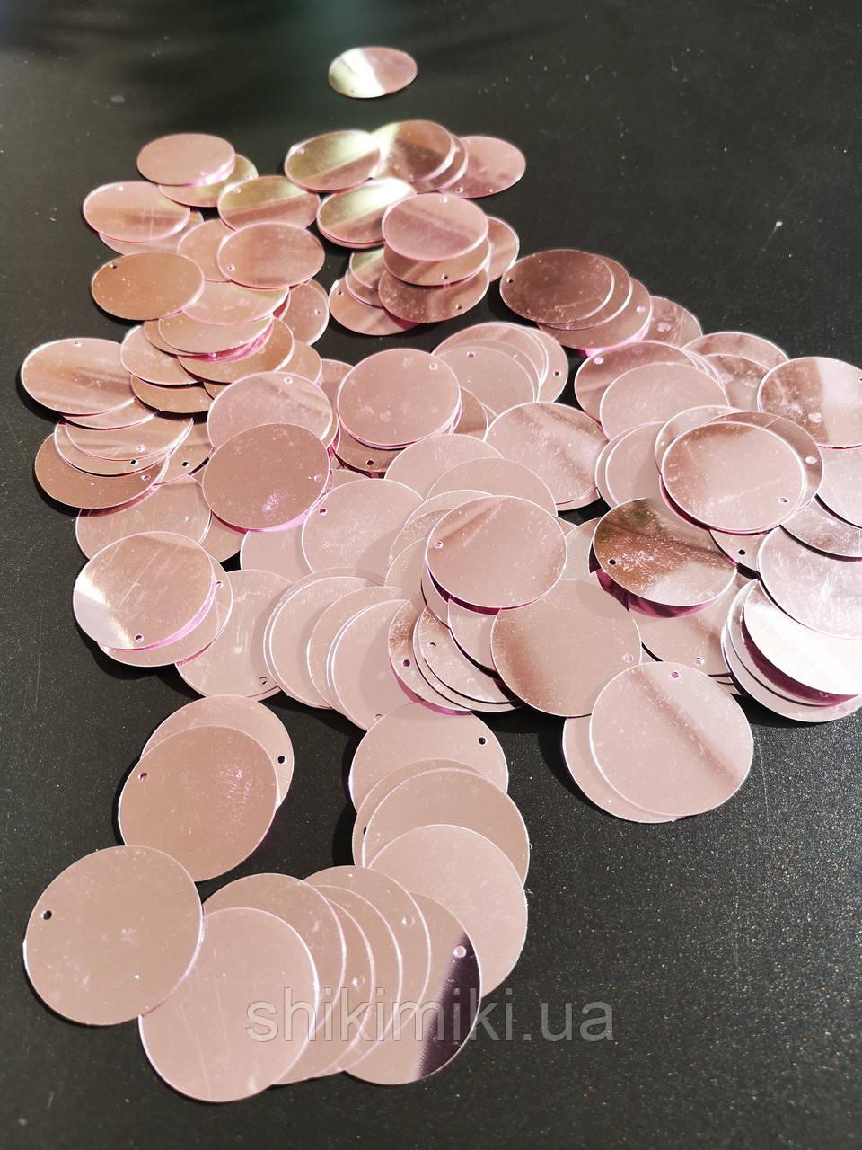 Пайетки сумочные 30 мм, цвет нежно розовый