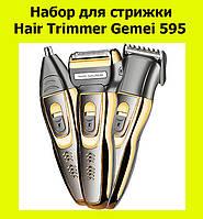 Набор для стрижки Hair Trimmer Gemei 595!ОПТ