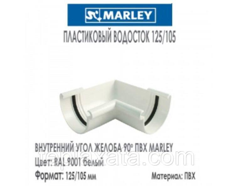 MARLEY Континетналь 125/105 Угол внутренний желоба 90 градусов, 125 мм белый