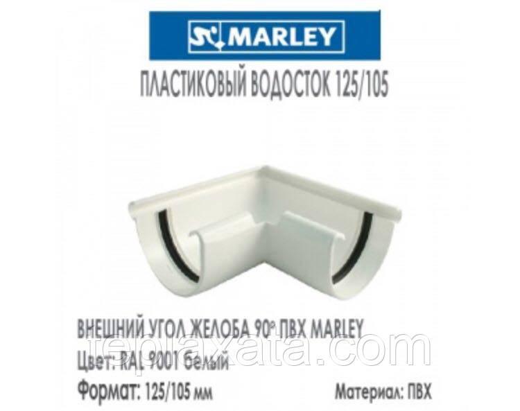 MARLEY Континетналь 125/105 Угол наружный желоба 90 градусов, 125 мм белый