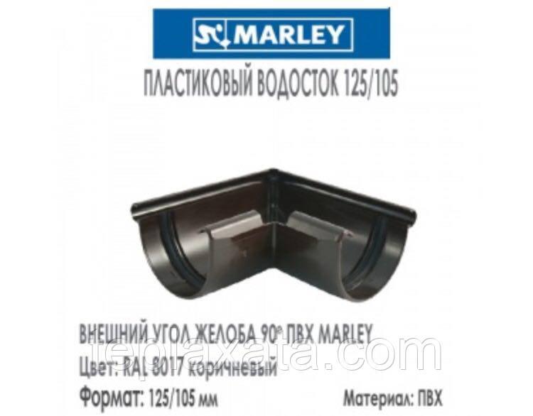 MARLEY Континетналь 125/105 Угол наружный желоба 90 градусов, 125 мм коричневый