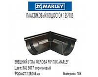 MARLEY Континетналь 125/105 Угол наружный желоба 90 градусов, 125 мм коричневый, фото 1