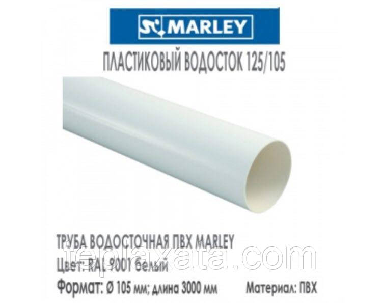 MARLEY Континетналь 125/105 Труба 105 мм (3 м) белый