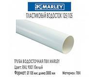 MARLEY Континетналь 125/105 Труба 105 мм (3 м) белый, фото 1
