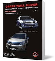 Great Wall Hover с 2007 года  - Книга / Руководство по ремонту