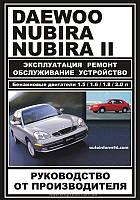Руководство по ремонту и эксплуатации Daewoo Nubira с 97(+рестайлинг 99)
