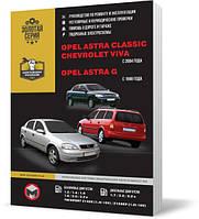 Opel Astra Classic / Opel Astra G / Chevrolet Viva с 1998 года  - Книга / Руководство по ремонту