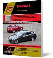 Mazda 3 с 2013 года  - Книга / Руководство по ремонту