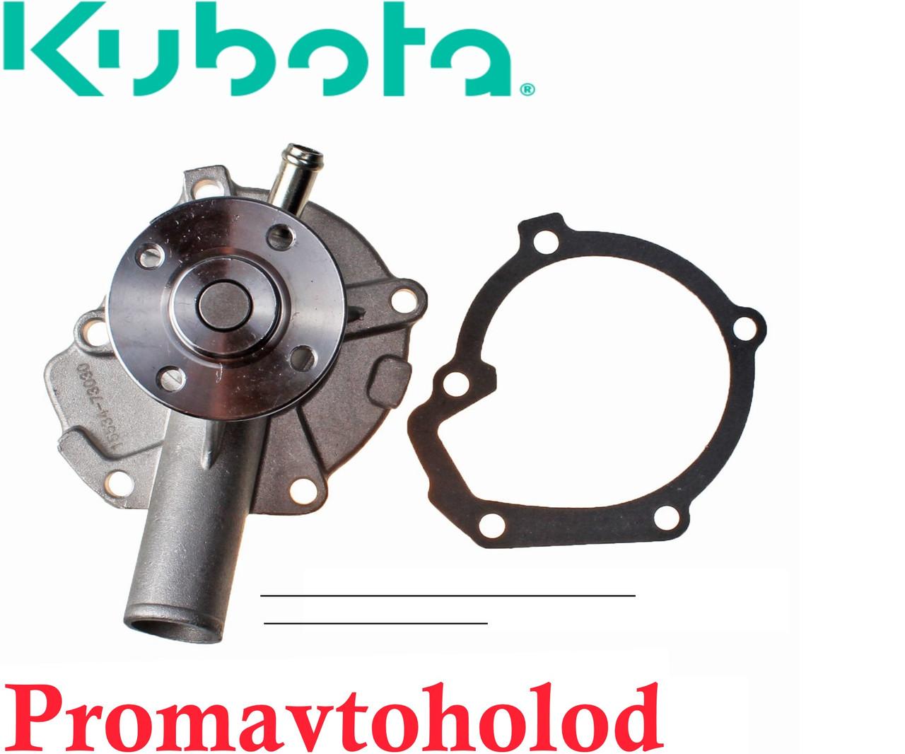 15443-73030 // Помпа двигателя Kubota D950 ℗