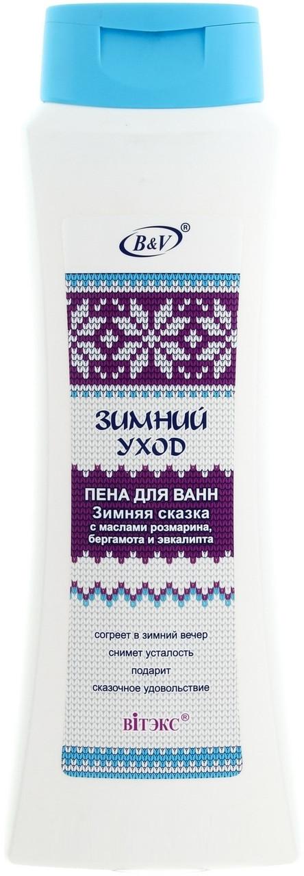 ПЕНА для ванн Зимняя сказка с маслами розмарина и бергамота ЗИМНИЙ УХОД