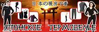Термобелье Японское