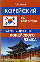 П. К. Минин. Корейский без репетитора. Самоучитель корейского языка + МР3