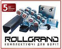 Roll Grand#1. Фурнитура для откатных ворот до 800 кг.