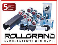 Roll Grand#3. Фурнитура для откатных ворот до 500 кг.
