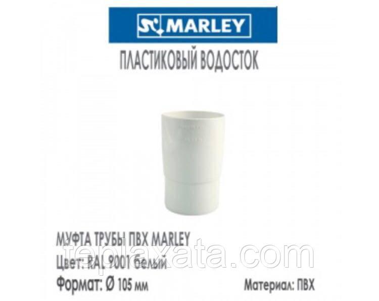 MARLEY Континетналь 125/105 Муфта трубы 105 мм белый
