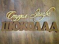 Об'ємний логотип на стіну з пінопласту, логотип, об'ємні букви