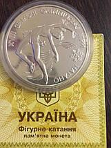 Фігурне катання Срібна монета 10 гривень срібло 31,1 грам, фото 3