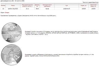 Потрійний стрибок Срібна монета 10 гривень  срібло 31,1 грам, фото 3