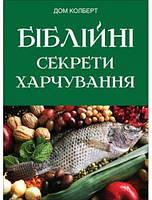 Біблійні секрети харчування. Дон Колберт