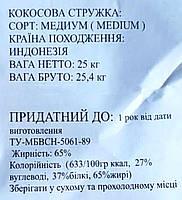 Кокосовая стружка, 1кг, 65% жирность, средняя medium, Индонезия, фото 3