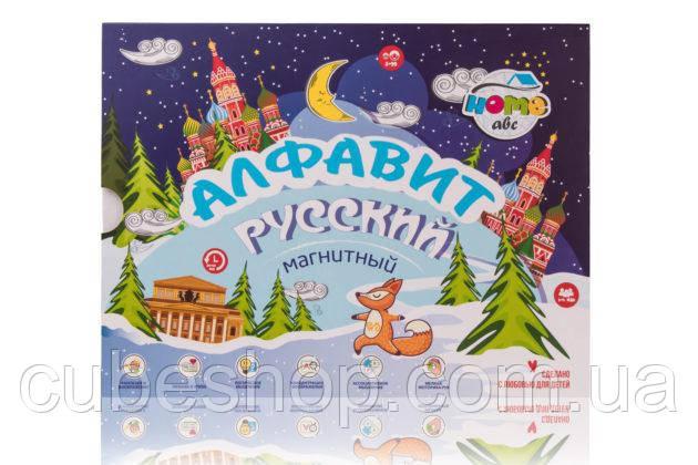 Русский магнитный алфавит
